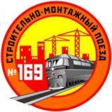 СМП-169 на ст. Витебск