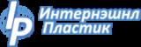Интернэшнл пластик ООО
