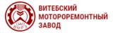 Витебский мотороремонтный завод ОАО