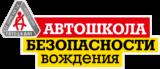 Автошкола безопасности вождения ООО
