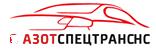 АзотСпецТранс УП