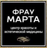 Фрау Марта ЧТУП