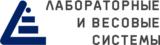 Лабораторные и Весовые системы ООО