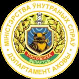 Центральный (г.Минска) отдел Департамента охраны МВД Республики Беларусь