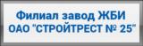 Филиал завод ЖБИ ОАО Стройтрест№25