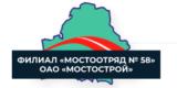 Мостоотряд № 58 ф-л Мостострой ОАО
