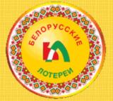 Белорусские лотереи РУП-Минск