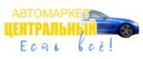 Автомаркет центральный ЧТУП