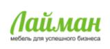 laiman 160x71 - Люди Бай - работу выбирай!