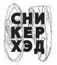 Сникерхэд ООО